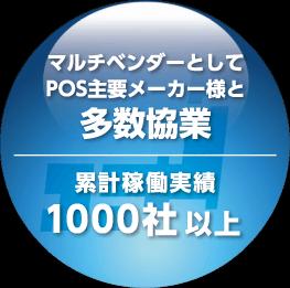マルチベンダーとしてPOS主要メーカー様と多数協業 累計稼働実績1000社以上