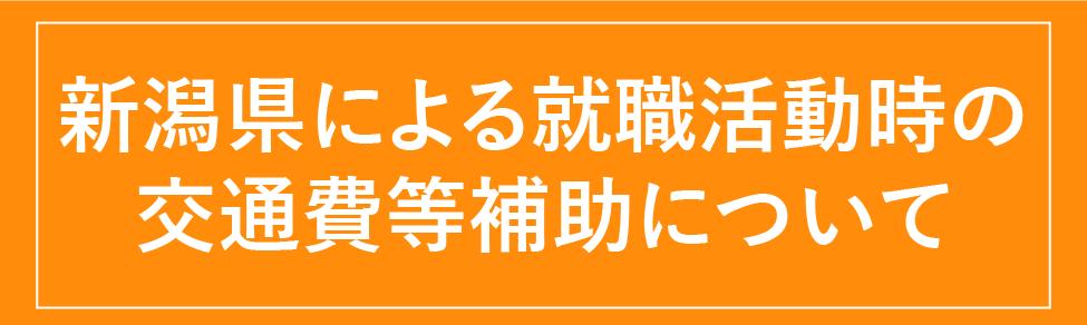 UIターン 新潟県による交通費補助